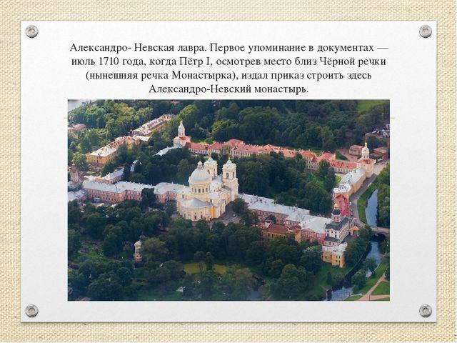 Александро- Невская лавра. Первое упоминание в документах — июль 1710 года, к...
