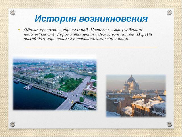 История возникновения Однако крепость – еще не город. Крепость – вынужденная...