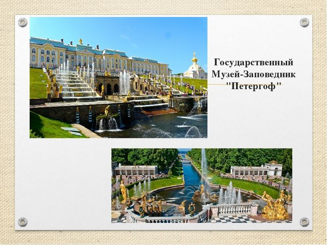 """Государственный Музей-Заповедник """"Петергоф"""""""