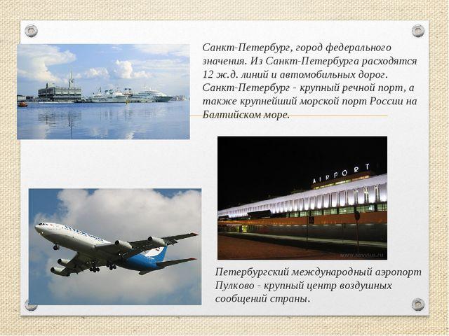 Санкт-Петербург, город федерального значения. Из Санкт-Петербурга расходятся...