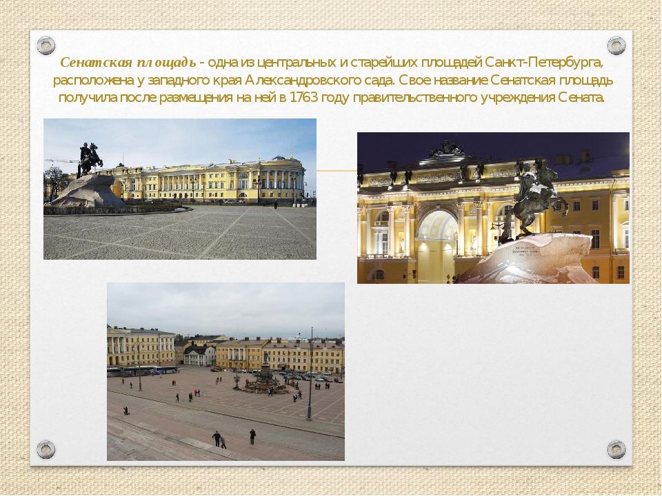 Сенатская площадь - одна из центральных и старейших площадей Санкт-Петербурга...