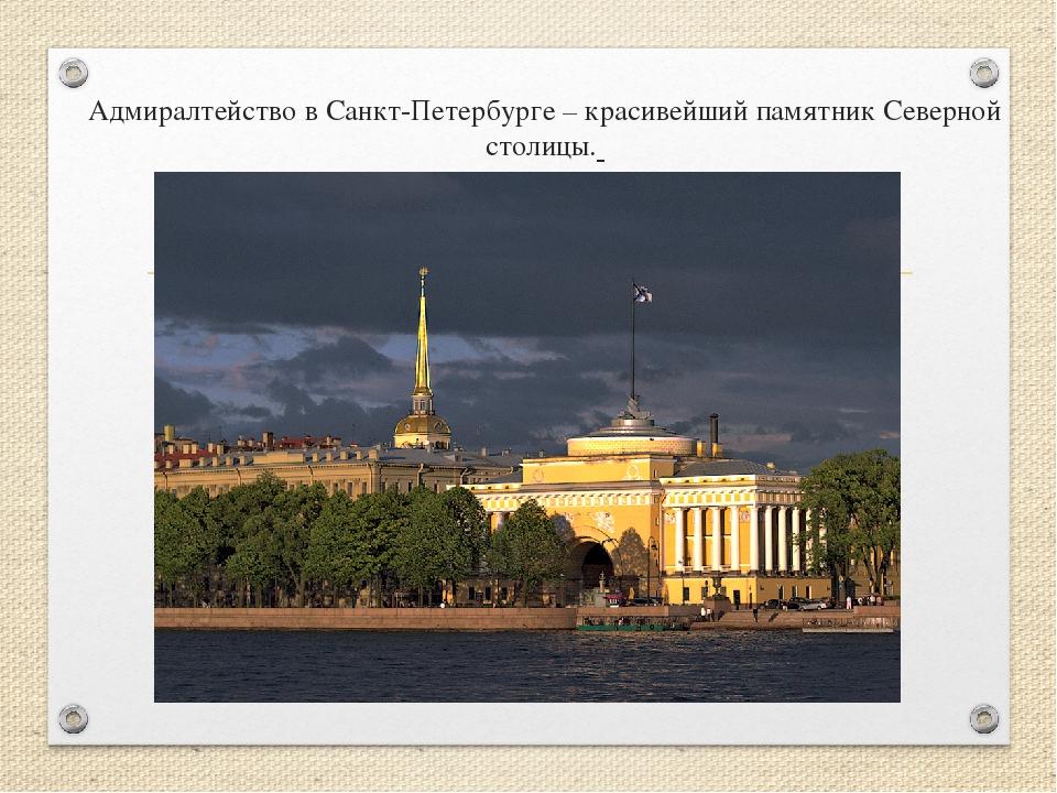 Адмиралтейство в Санкт-Петербурге – красивейший памятник Северной столицы.
