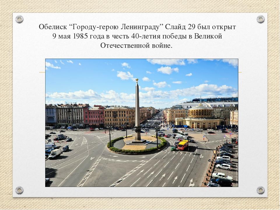 """Обелиск """"Городу-герою Ленинграду"""" Слайд 29 был открыт 9 мая 1985 года в честь..."""
