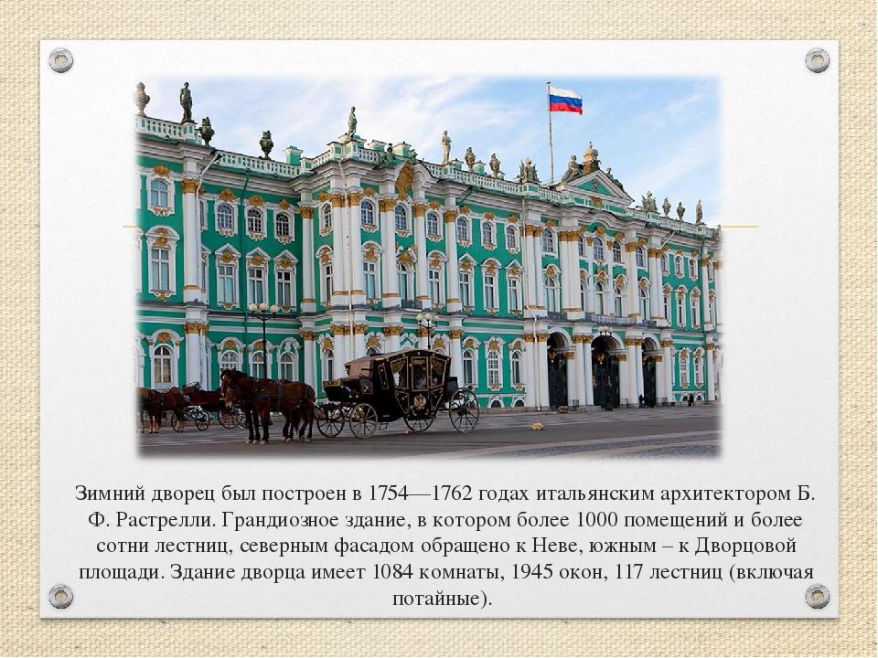 Зимний дворец был построен в 1754—1762 годах итальянским архитектором Б. Ф. Р...