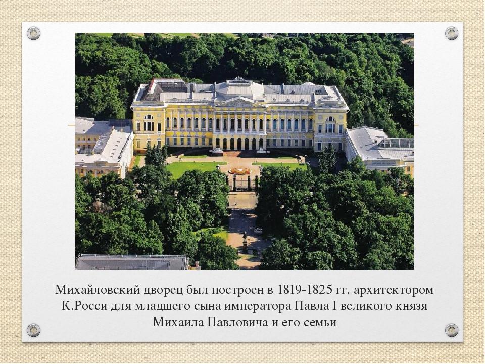 Михайловский дворец был построен в 1819-1825 гг. архитектором К.Росси для мла...