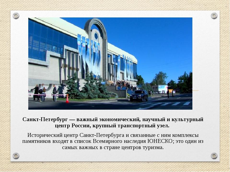 Санкт-Петербург— важный экономический, научный и культурный центр России, кр...