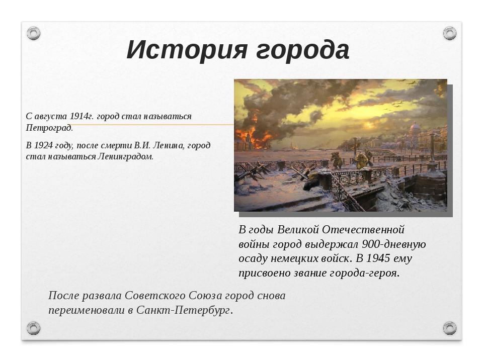История города С августа 1914г. город стал называться Петроград. В 1924 году,...