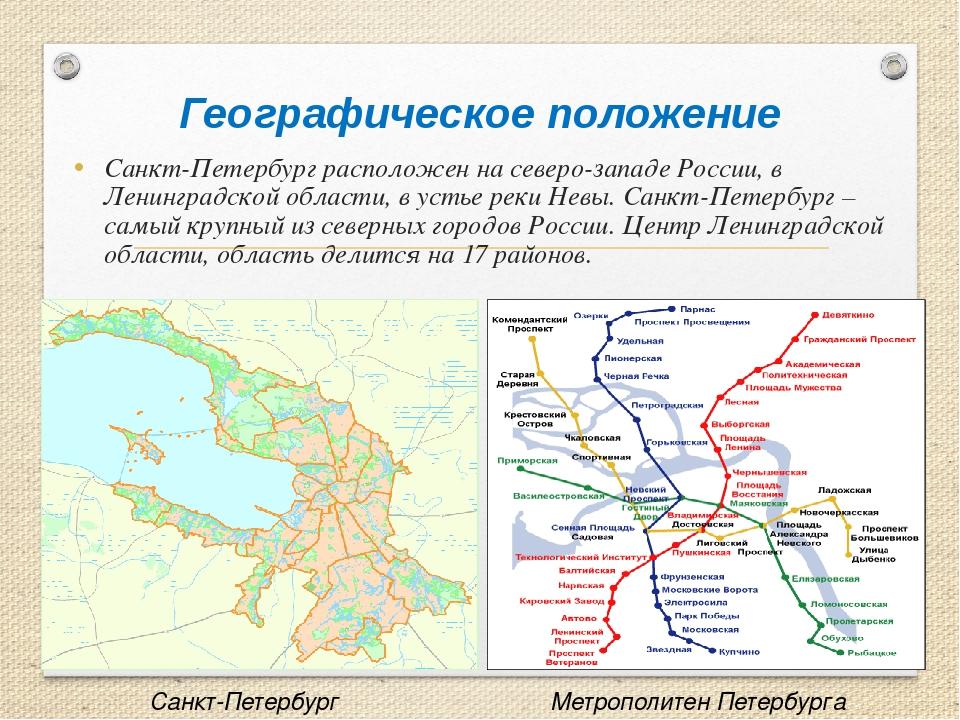 Географическое положение Санкт-Петербург расположен на северо-западе России,...