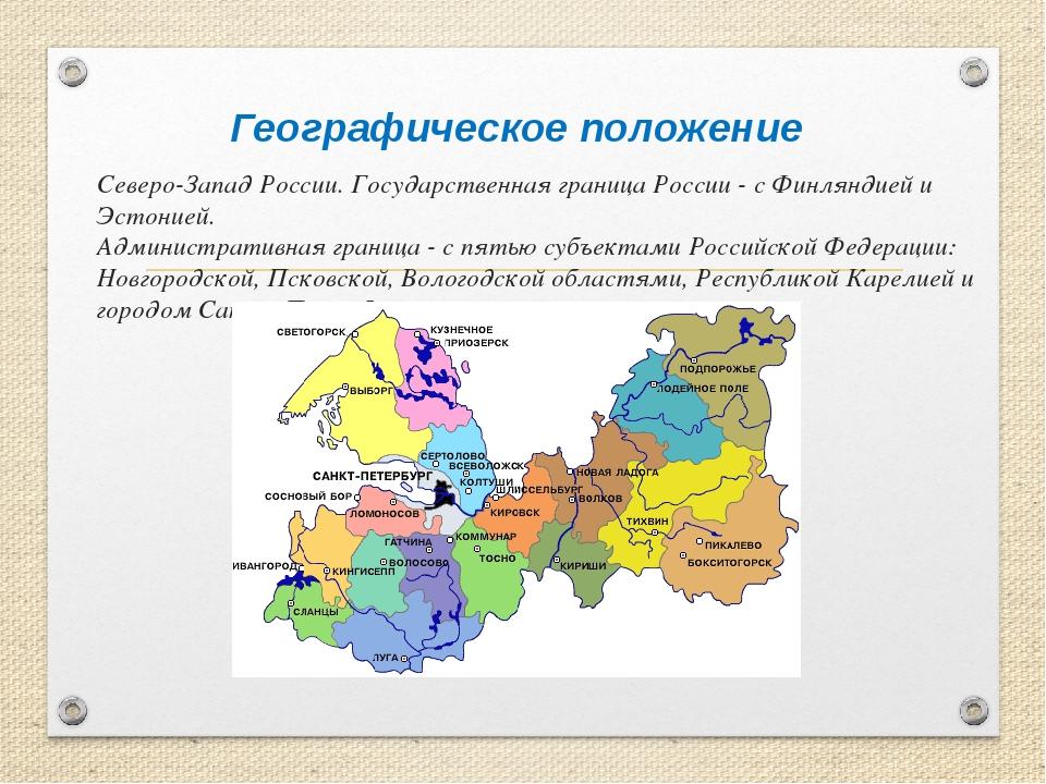 Географическое положение Северо-Запад России. Государственная граница России...