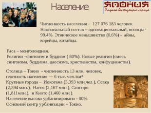 Раса – монголоидная. Религии –синтоизм и буддизм ( 80%). Новые религии (смесь