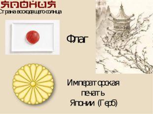 Флаг Страна восходящего солнца Императорская печать Японии (Герб)