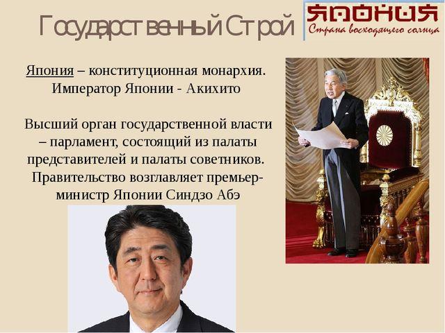 Япония – конституционная монархия. Император Японии - Акихито Высший орган го...