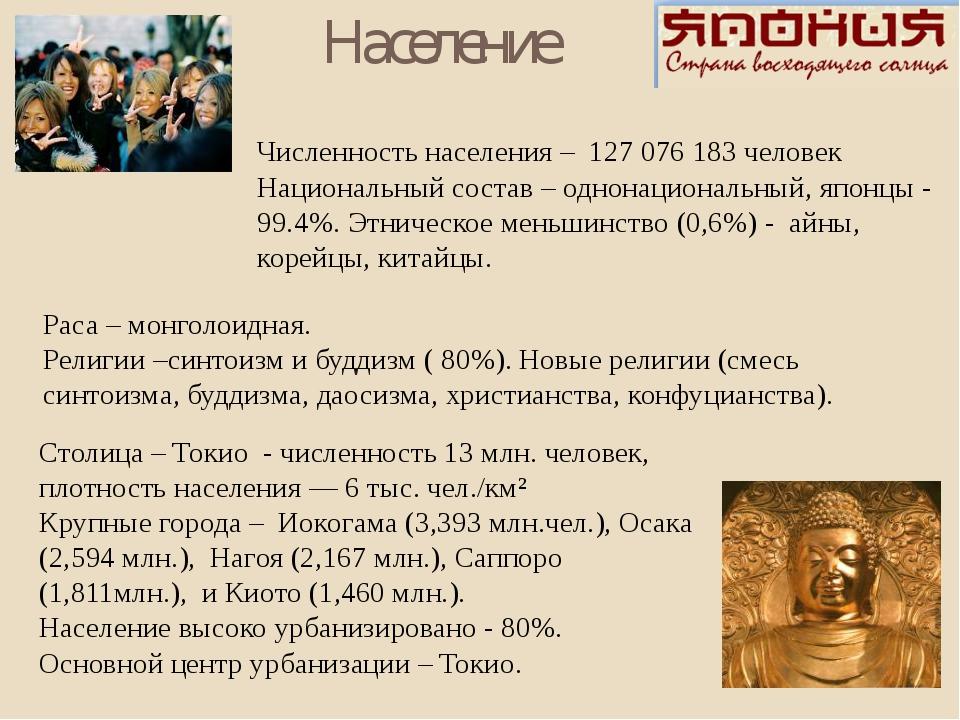 Раса – монголоидная. Религии –синтоизм и буддизм ( 80%). Новые религии (смесь...