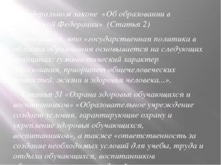В федеральном законе «Об образовании в Российской Федерации» (Статья 2) гово