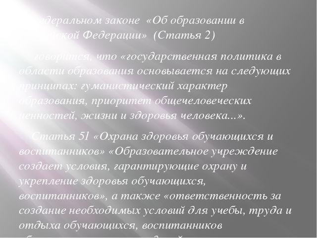В федеральном законе «Об образовании в Российской Федерации» (Статья 2) гово...