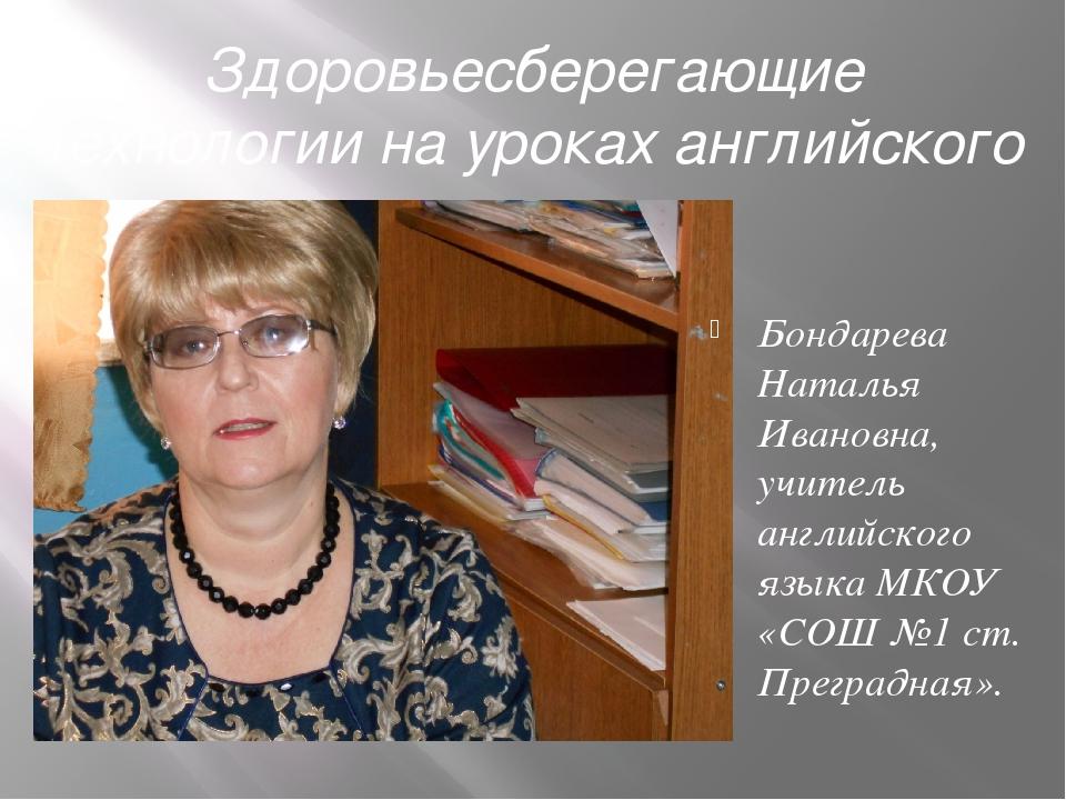 Здоровьесберегающие технологии на уроках английского языка. Бондарева Наталья...