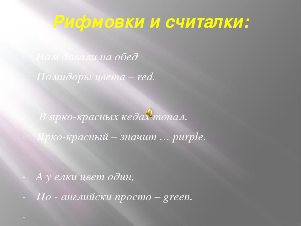 Рифмовки и считалки: Нам давали на обед Помидоры цвета –red. ...