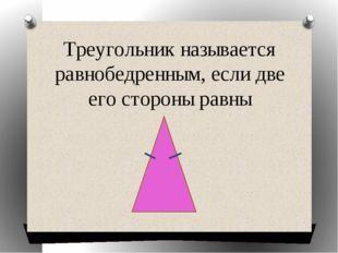 Треугольник называется равнобедренным, если две его стороны равны
