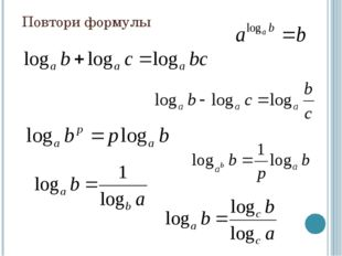Повтори формулы