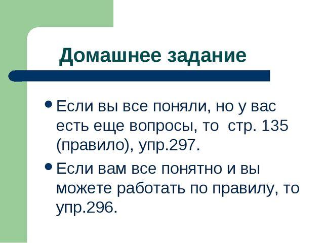 Домашнее задание Если вы все поняли, но у вас есть еще вопросы, то стр. 135 (...