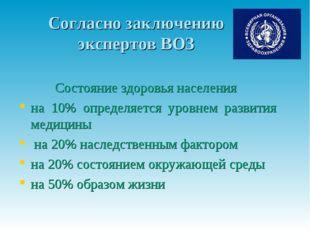 Согласно заключению экспертов ВОЗ Состояние здоровья населения на 10% определ