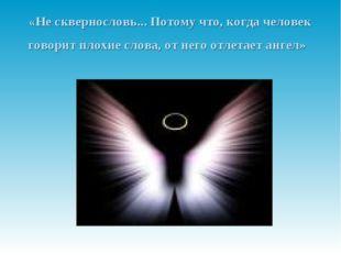 «Не сквернословь... Потому что, когда человек говорит плохие слова, от него о