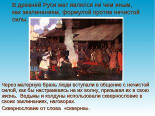 В древней Руси мат являлся ни чем иным, как заклинанием, формулой против нечи