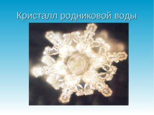 Кристалл родниковой воды