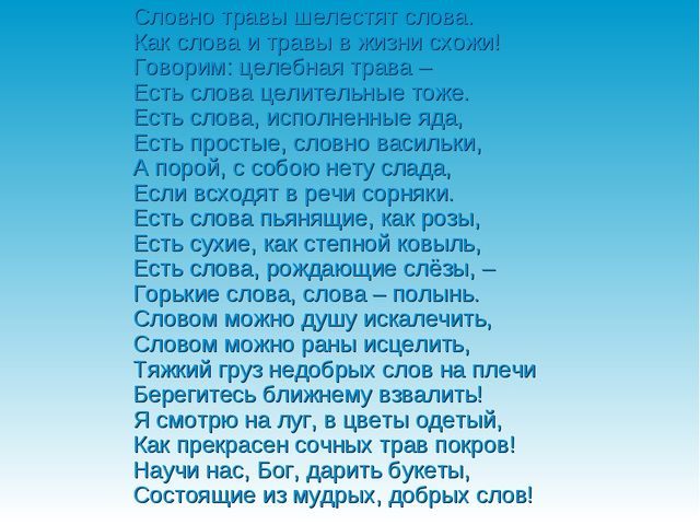 Словно травы шелестят слова. Как слова и травы в жизни схожи! Говорим: целебн...