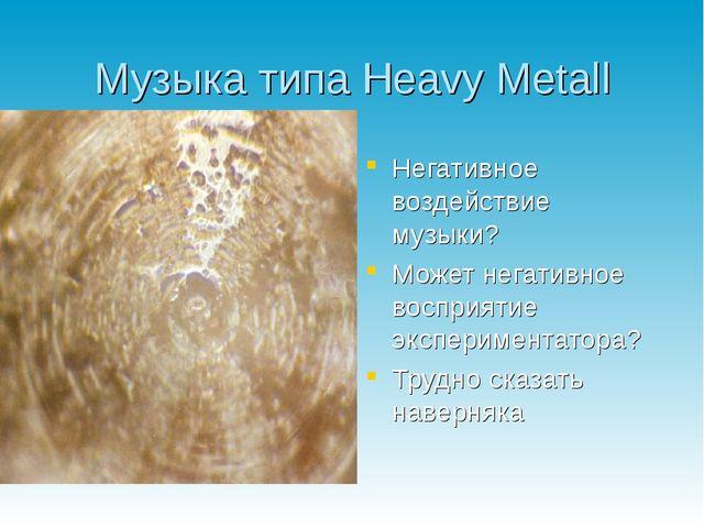 Музыка типа Heavy Metall Негативное воздействие музыки? Может негативное восп...
