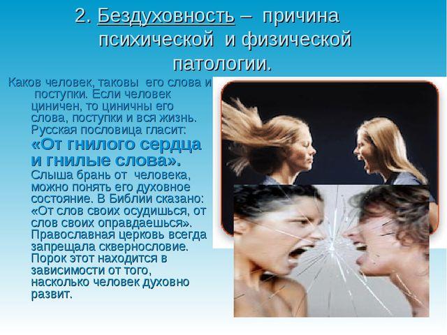2. Бездуховность – причина психической и физической патологии. Каков человек,...