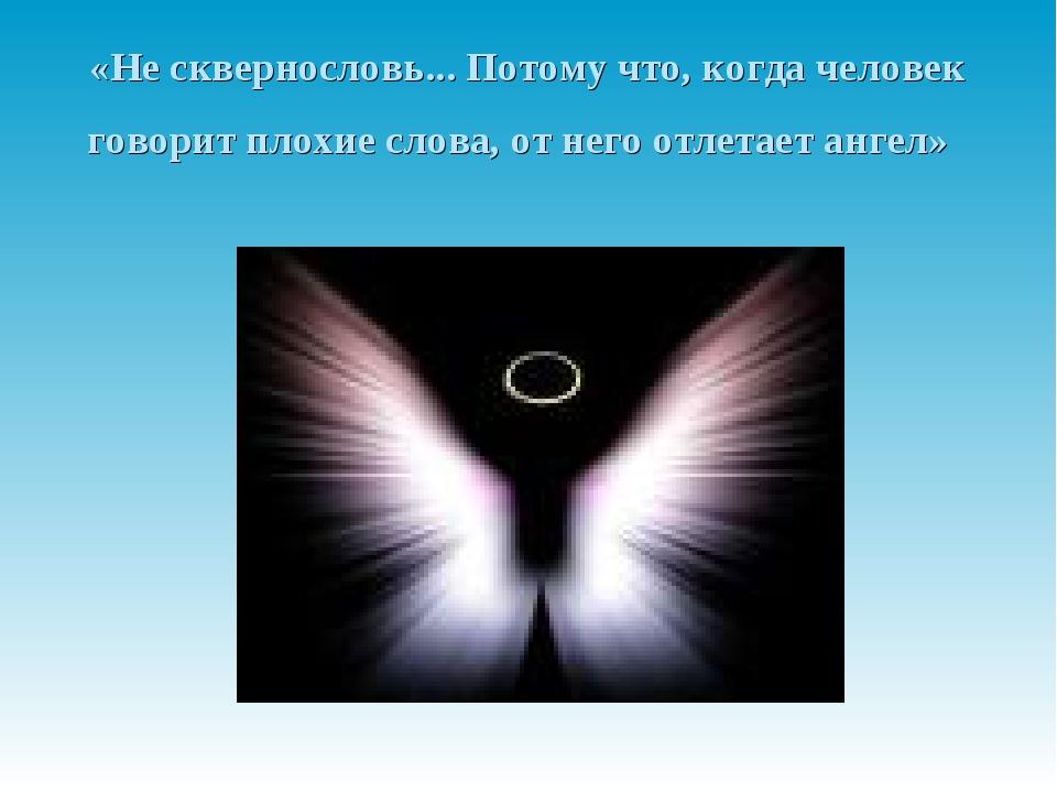 «Не сквернословь... Потому что, когда человек говорит плохие слова, от него о...