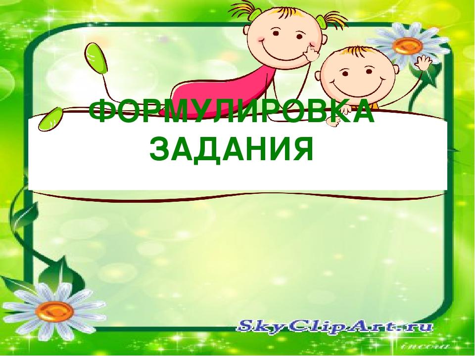 ФОРМУЛИРОВКА ЗАДАНИЯ
