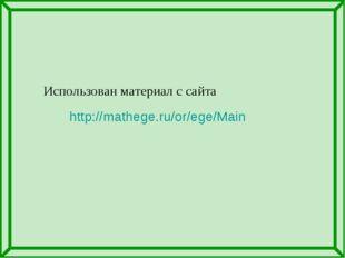 Использован материал с сайта http://mathege.ru/or/ege/Main