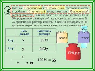 0,93y Смешав 91-процентный и 93-процентный растворы кислоты и добавив 10 кг ч
