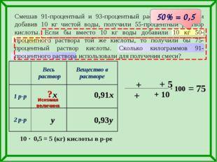 0,93y 0,93y 0,91x y Смешав 91-процентный и 93-процентный растворы кислоты и д