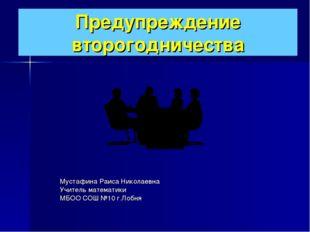 Предупреждение второгодничества Мустафина Раиса Николаевна Учитель математики