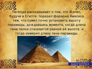 . Псаммит или Исчисление песчинок — работа древнегреческого ученого Архимеда,