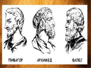 . - выдающийся французский математик, физик, писатель, религиозный философ; е