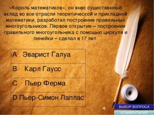 выдающийся российский математик, автор доказательства гипотезы Пуанкаре. Изв