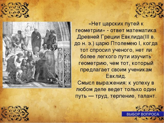 . «Нет царских путей к геометрии» - ответ математика Древней Греции Евклида(I...
