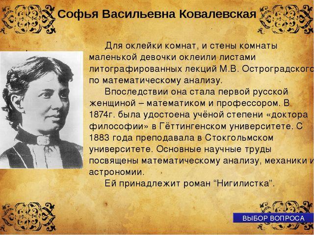 Его называли «Коперником геометрии», а А.Эйнштейн выразил сущность открытия,...