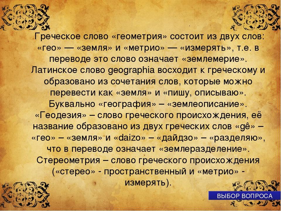 Греческое слово «геометрия» состоит из двух слов: «гео» — «земля» и «метрио»...