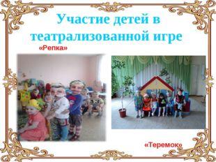 Участие детей в театрализованной игре «Репка» «Теремок»