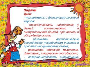 Задачи Дети: - познакомить с фольклором русского народа; - способствовать нак