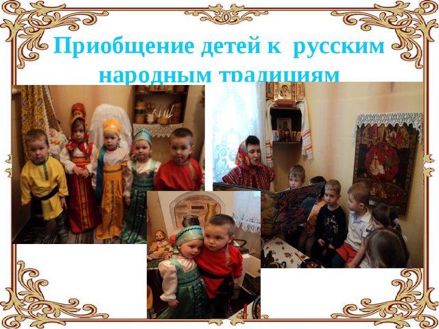 Приобщение детей к русским народным традициям