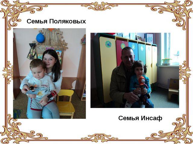 Семья Поляковых Семья Инсаф