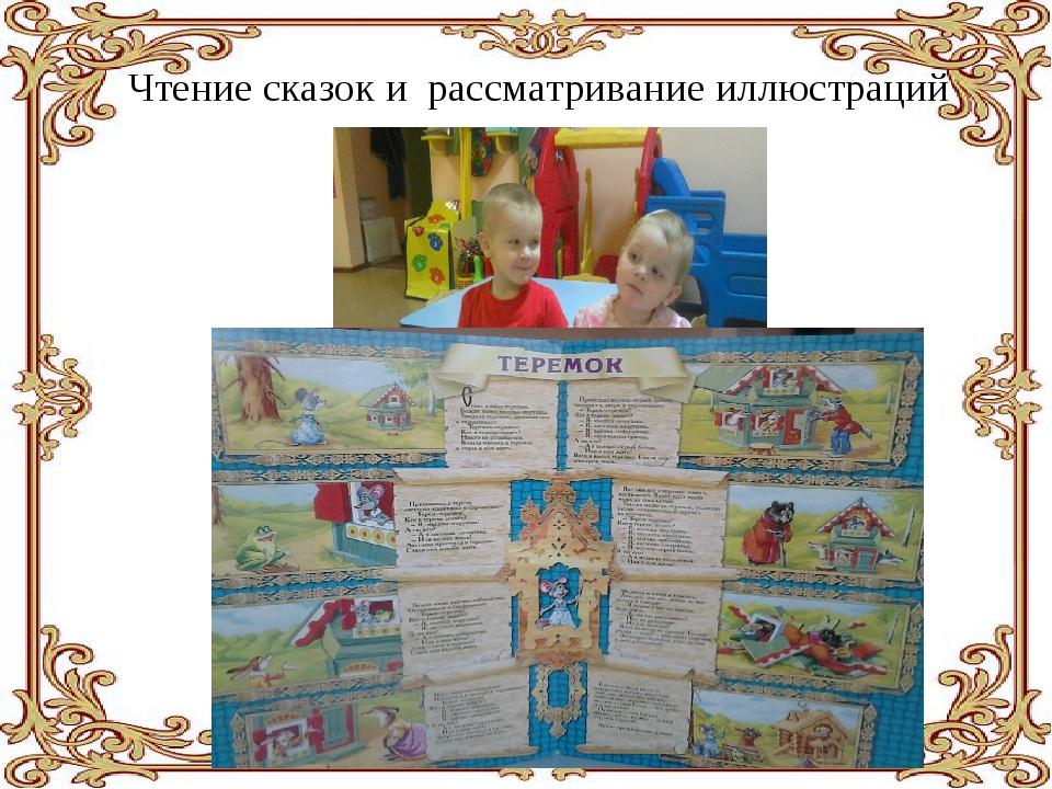 Чтение сказок и рассматривание иллюстраций
