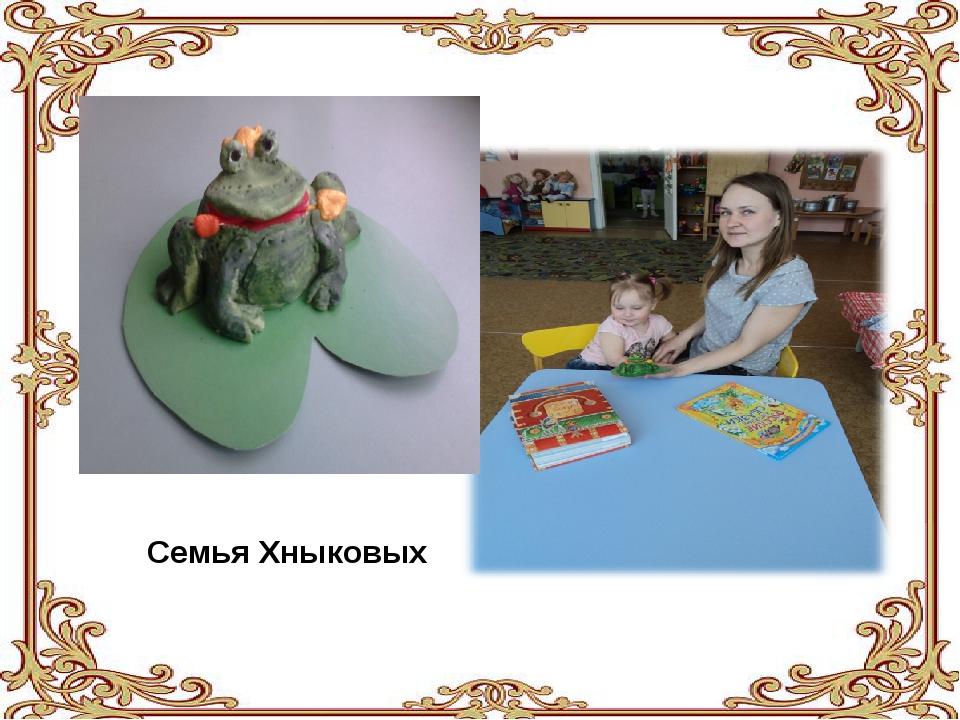 Семья Хныковых