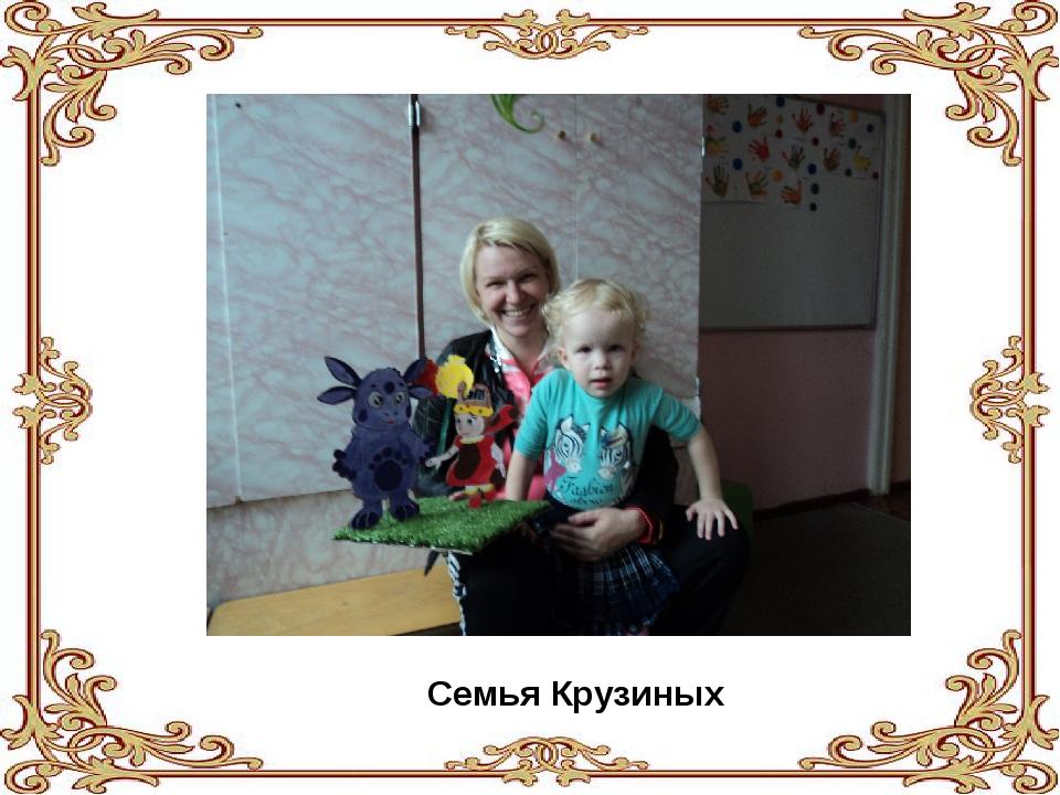 Семья Крузиных